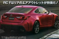2014 / 2015 Lexus RC F purported photo 27.9.2013